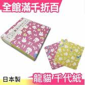 【龍貓 60枚入】日本製 高級千代紙 和紙 工藝色紙 書籤文具 60x60【小福部屋】