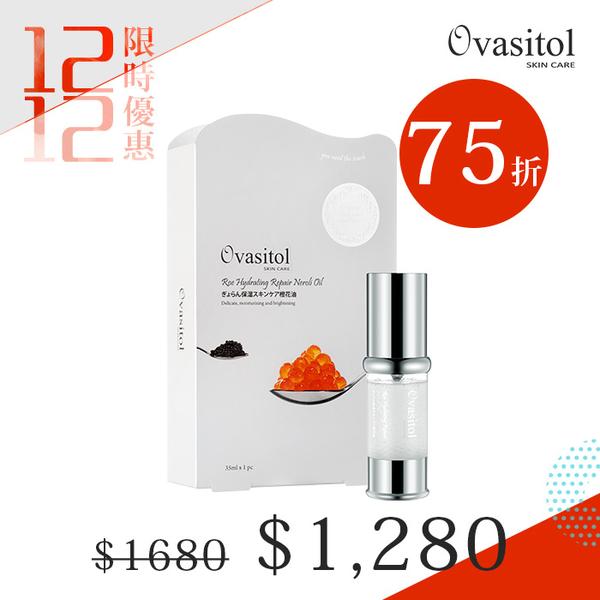 【雙12購物慶 】女人我最大 小布老師推薦【Ovasitol】魚子水潤修護橙花油 _ An Style