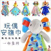 嬰兒安撫巾 JJOVCE口水巾彩色標籤寶寶情緒安撫玩具-JoyBaby
