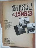 【書寶二手書T1/短篇_HN3】對照記1963:22個日常生活詞彙_楊照、馬家輝