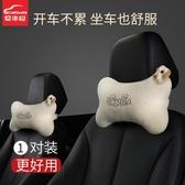 汽車頭枕護頸枕車用靠枕車載用品可愛一對座椅靠墊頸枕車頸椎枕頭ATF 青木鋪子
