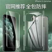 費宇適用于蘋果12/11ProMax水凝膜iPhone12Pro全包邊框後背膜XSmax全覆蓋RX 幸福第一站