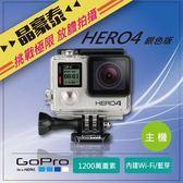 晶豪泰 分期0利率 GoPro HERO4  Silver 專業觸控螢幕  銀色版 公司貨  WIFI 藍芽