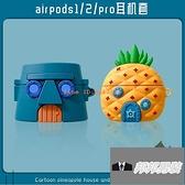 AirPods2/3代無線藍牙耳機殼軟可愛卡通蘋果AirPodsPro保護套【邦邦男裝】