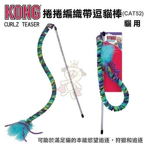 『寵喵樂旗艦店』美國KONG《Curlz Teaser捲捲編織帶逗貓棒》貓玩具(CAT52)