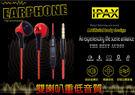 IPAX愛沛斯 重低音運動耳機HIFI雙喇叭 入耳式耳機 鋁合金喇叭 立體音場 降噪技術