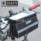 自行車包車首包騎行大容量車前包折疊車車頭包山地車包觸屏車把包