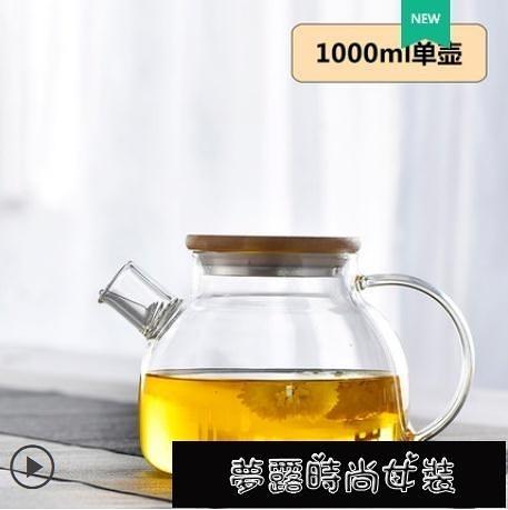 玻璃茶壺耐高溫燒水壺家用玻璃泡茶冷水壺水果花茶套裝壺 【快速出貨】