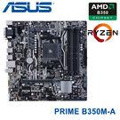 【免運費+任搭95折】ASUS 華碩 PRIME B350M-A 主機板 / Micro-ATX  / AM4 腳位 ( RYZEN )