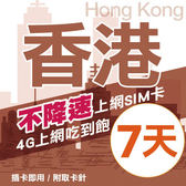 【TEL25】香港上網卡 7日 不限流量不降速 4G上網 吃到飽上網SIM卡