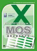 MOS 國際認證教戰手冊:Excel 2010 Core 完全攻略(第二版)