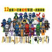 lego幻影忍者拼裝積木人仔男孩子益智小人偶兒童蛇怪武器玩具禮物wy 跨年鉅惠85折
