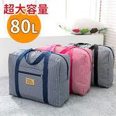 置物袋 韓版折疊行李拉桿加大收納袋80L 【CTP059】123OK