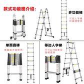 梯子家用折疊人字梯伸縮梯加厚鋁合金直工程梯閣樓便攜竹節升降梯wy