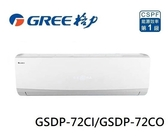 GREE 格力【 GSDP-72CO/ GSDP-72CI】R410A新精品 變頻冷專分離式
