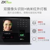 考勤機 ZKTECO中控智慧H10PLUS考勤機指紋人臉一體機面部識別簽到機刷臉 莎瓦迪卡