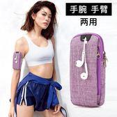 運動手機臂包戶外通用跑步裝備健身綁帶套袋胳膊男女防水透氣腕包       伊芙莎