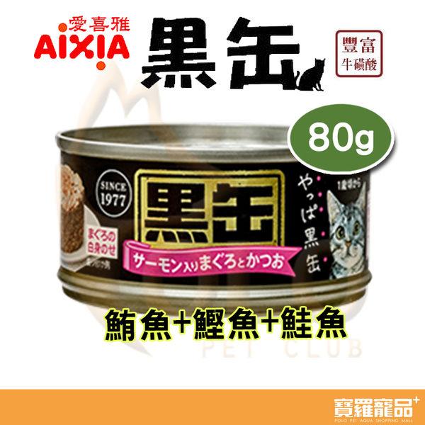 愛喜雅AIXIA 黑罐12號-鮪.鰹.鮭 80g/貓罐頭【寶羅寵品】