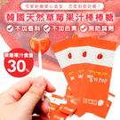 韓國天然草莓果汁棒棒糖7g*5隻