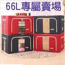 鋼架牛津布收納箱 棉被收納整理箱 大容量66L