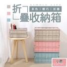【樂邦】日式萬用輕巧摺疊收納箱(小款)-...