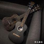 尤克里里初學者學生成人男女23寸入門樂器烏克麗麗兒童吉他 ys3457『伊人雅舍』