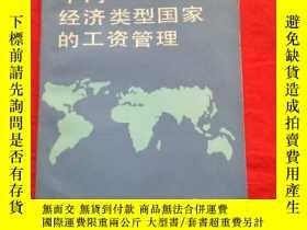 二手書博民逛書店罕見不同經濟類型國家的工資管理Y284389 勞動部工資司 編 勞動人事出版社
