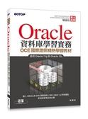 (二手書)Oracle資料庫學習實務-OCE國際證照精熟學習教材