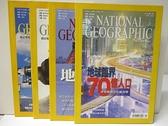 【書寶二手書T9/雜誌期刊_FLG】國家地理雜誌_121~128期間_4本合售_地球臨界70億人口