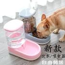 寵物飲水機狗狗泰迪食盆貓咪水盆喂食器貓用自動喂水喝水神器用品  自由角落