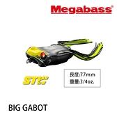 漁拓釣具 MEGABASS BIG GABOT [雷蛙]