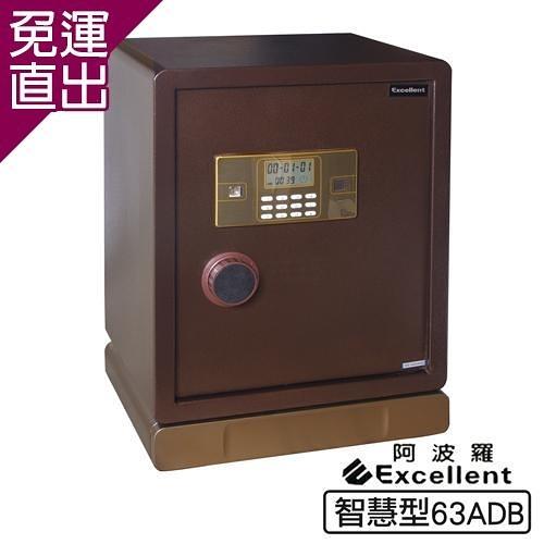 阿波羅 Excellent e世紀電子保險箱_智慧型(63ADB)【免運直出】