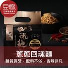 【即期良品限時下殺$169】台灣泡麵 金...