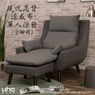 沙發【UHO】現代高背機能涼感布單人沙發+腳椅