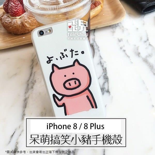 【妃凡】韓系可愛!iPhone 7/8 PLUS 呆萌搞笑小豬手機殼 保護殼 保護套 手機套 硬殼 背蓋 i7 i8