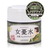日本 AZZEEN芝研 女憂水 素肌系列 宇治抹茶敷膜150g【UR8D】