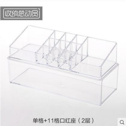亞克力化妝品收納盒透明盒子置物架【單格+11格口紅座三層】