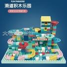 積木玩具新品兒童滑道積木玩具兼容樂高積木大顆粒益智拼裝玩具男孩女孩YJT 快速出貨