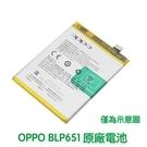 【免運費】送4大好禮【含稅附發票】OPPO 歐珀 BLP651 R15 PRO 夢境版 原廠電池【送防水膠】