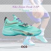 Nike 籃球鞋 Zoom Freak 3 EP Aqua 湖水藍 字母哥 男鞋 三代 【ACS】 DA0695-400