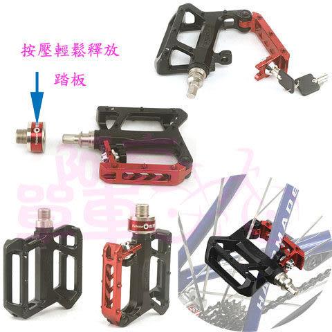Xpedo 自行車快拆踏板鎖具 (QRDII-XCF10)巧妙搭配好使用,黑與白兩種《A65-208》
