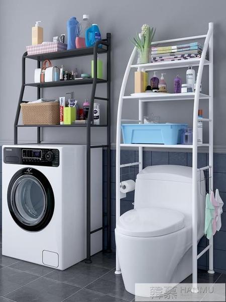 落地衛生間置物架壁掛浴室洗手間廁所洗衣機坐便器馬桶架子收納架  女神購物節 YTL