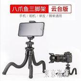 單反三腳架 相機照相機微單迷你便攜手機直播支架專業攝影攝像 BF13088『東京潮流』