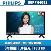 [結帳驚喜價]PHILIPS飛利浦 50吋FHD LED液晶顯示器+視訊盒50PFH4052