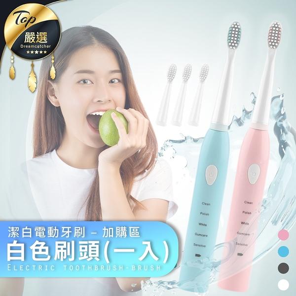 現貨!五檔聲波電動牙刷 單購區-白色刷頭 1入 電動牙刷替換刷頭 牙刷替換 #捕夢網