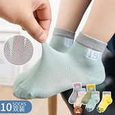 10雙|兒童襪子網眼透氣夏純棉中筒襪寶寶船襪春秋薄款【淘夢屋】