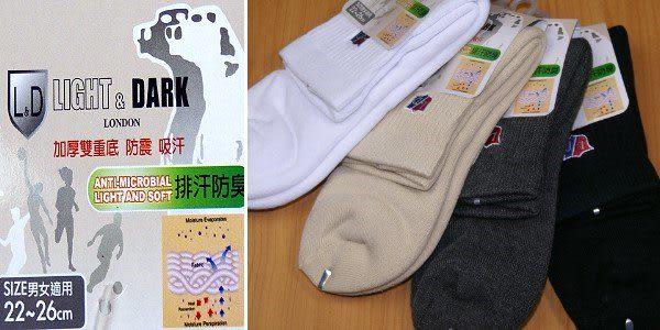 LIGHT & DARK ╭*雙重毛巾底˙足部SPA有氧功能運動襪 LOGO刺繡版