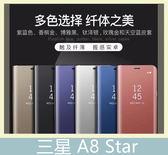 Samsung 三星 A8 Star (6.3吋) 電鍍鏡面皮套 側翻皮套 半透明 支架 免翻蓋 包邊 皮套 時尚簡約 保護套