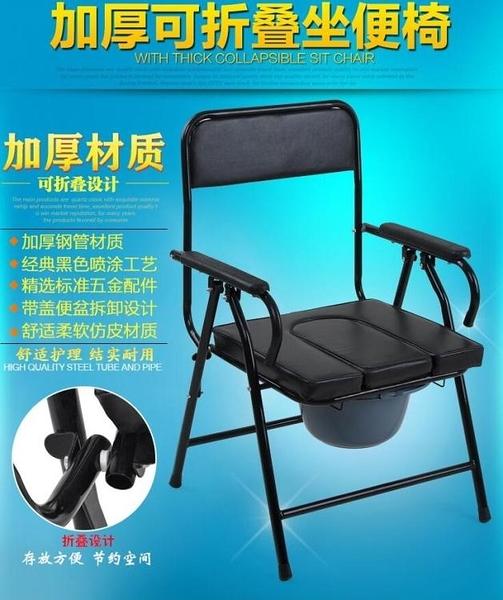 大華社加厚鋼管老人坐便椅可摺疊座便器 行動馬桶老年座廁椅  ATF  全館鉅惠