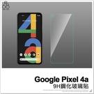 Google Pixel 4a 鋼化玻璃貼 手機螢幕 玻璃貼 防刮 9H鋼化 玻璃膜 非滿版 保護貼 保護膜 H06X3